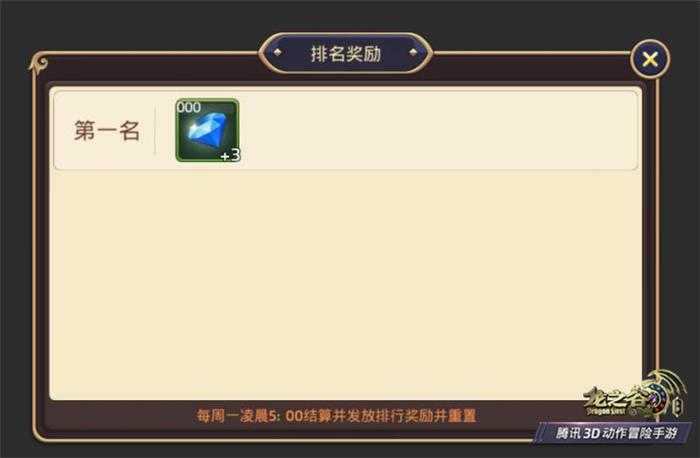 新版本新冒险 《龙之谷手游》无限幻境玩法上线[多图]图片3