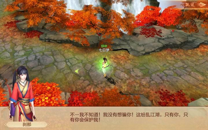 《刀剑斗神传》电影联动副本诠释乱世江湖[多图]图片3
