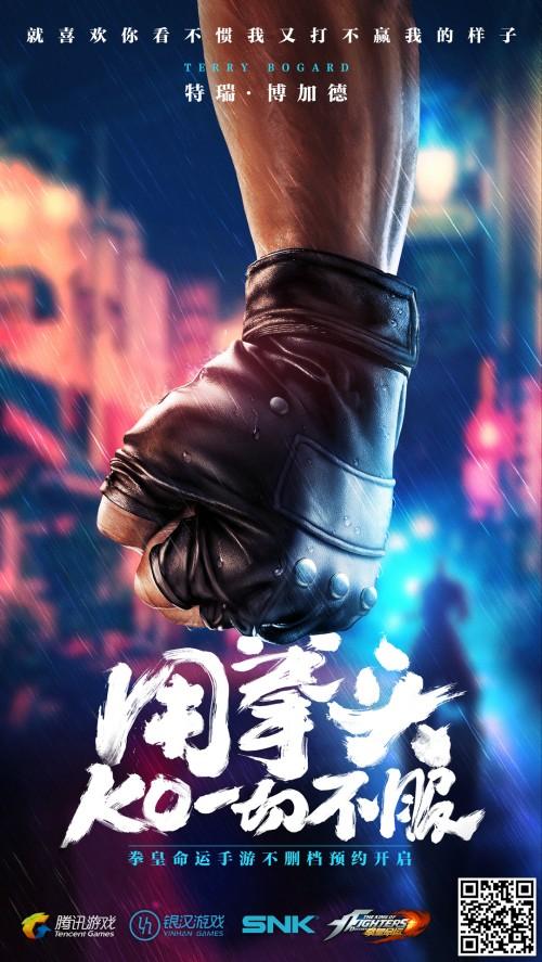 《拳皇命运》手游热血宣言:这是我的格斗Style![多图]图片4