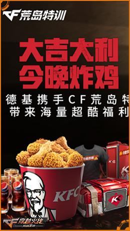 CF手游限量闪卡定制道具大放送!KFC门店等你来[多图]图片2