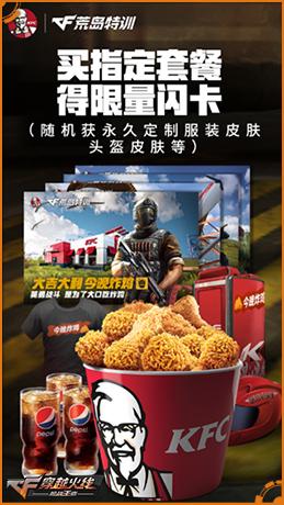 CF手游限量闪卡定制道具大放送!KFC门店等你来[多图]图片5