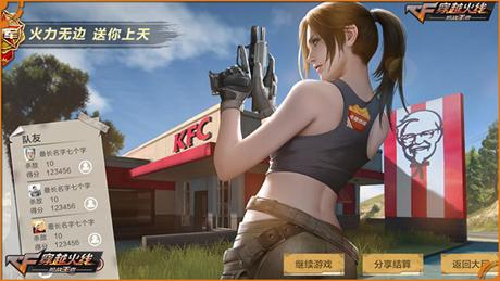 CF手游限量闪卡定制道具大放送!KFC门店等你来[多图]图片9