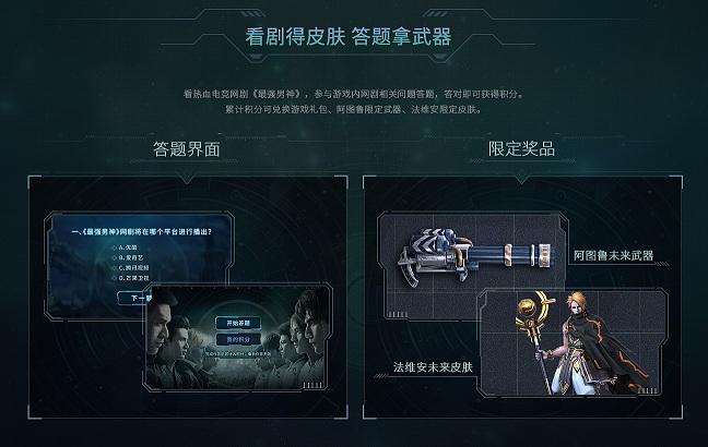 《自由之战2》超燃合作网剧《最强男神》上线[视频][多图]图片4