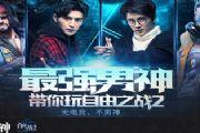 《自由之战2》超燃合作网剧《最强男神》上线