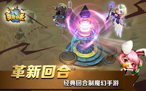 新玩法曝光《英雄归来》秘境争霸赛即将来袭[多图]图片3