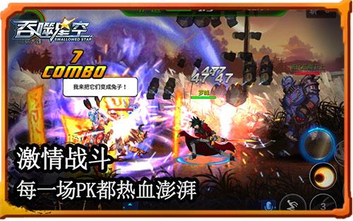 战场无限庞大 《吞噬星空》带你激战外星球[多图]图片2