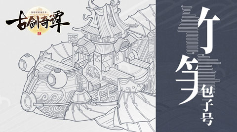 《古剑奇谭二》手游不删档先遣测试今日开启[多图]图片3