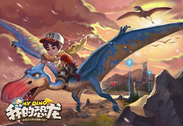 《我的恐龙》全新人设曝光 7次蜕变接轨国际[多图]图片4