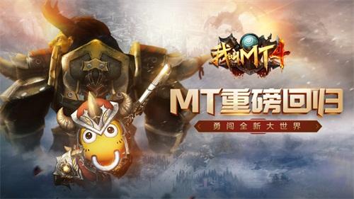 写实风MMORPG手游《我叫MT4》今日开启预约[多图]图片1
