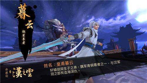 《轩辕剑之汉之云》安卓不删档测试今日开启[多图]图片3
