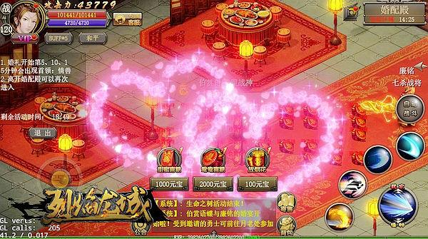 征战红颜霸业 《烈焰龙城》女神活动明日来袭[多图]图片4