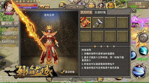 征战红颜霸业 《烈焰龙城》女神活动明日来袭[多图]图片5