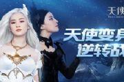 刘亦菲代言3D魔幻手游《天使纪元》今日燃情公测