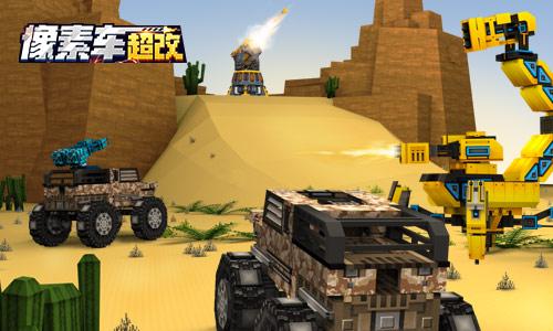 《像素车:超改》封测结束 全新战场即将开启[多图]图片2
