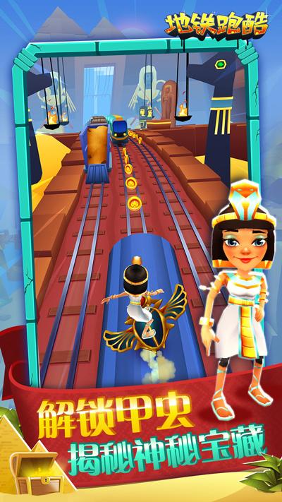 探寻神秘金字塔 《地铁跑酷》开罗版本今日上线[多图]图片4