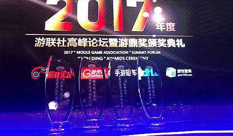 持续发力泛娱乐!凯撒文化获2017游鼎奖四项桂冠[多图]图片2