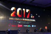 飞鱼科技荣膺2017游鼎奖最具实力游戏研发企业[多图]
