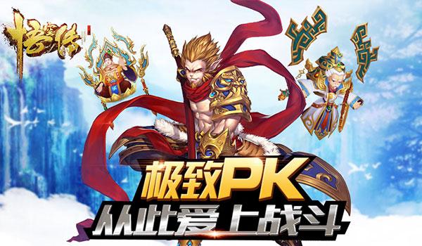 《悟空传》PK新主张 让你从此爱上战斗[多图]图片1