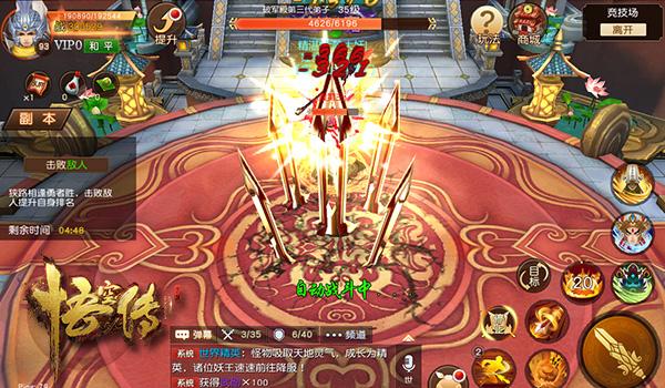 《悟空传》PK新主张 让你从此爱上战斗[多图]图片2