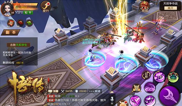 《悟空传》PK新主张 让你从此爱上战斗[多图]图片3