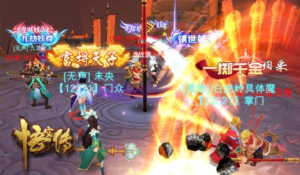 《悟空传》PK新主张 让你从此爱上战斗[多图]图片4