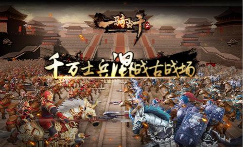 一骑当千获评2017游鼎奖最具实力游戏研发企业[多图]图片3