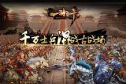 一骑当千获评2017游鼎奖最具实力游戏研发企业[多图]