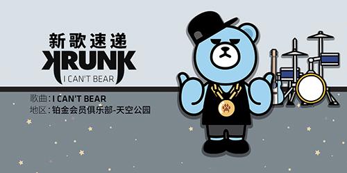 YG形象玩偶KRUNK熊出道单曲上架《节奏大爆炸》[多图]图片2