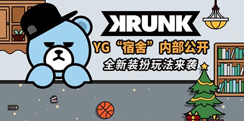 YG形象玩偶KRUNK熊出道单曲上架《节奏大爆炸》[多图]图片3