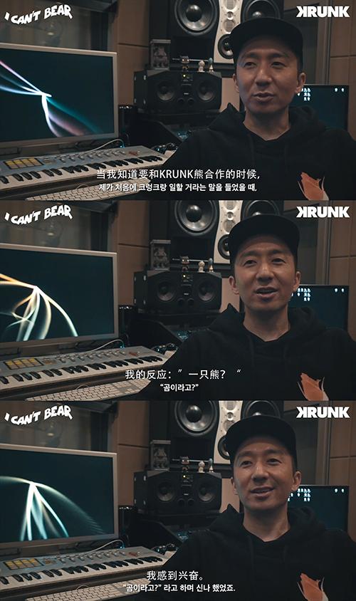 YG形象玩偶KRUNK熊出道单曲上架《节奏大爆炸》[多图]图片5