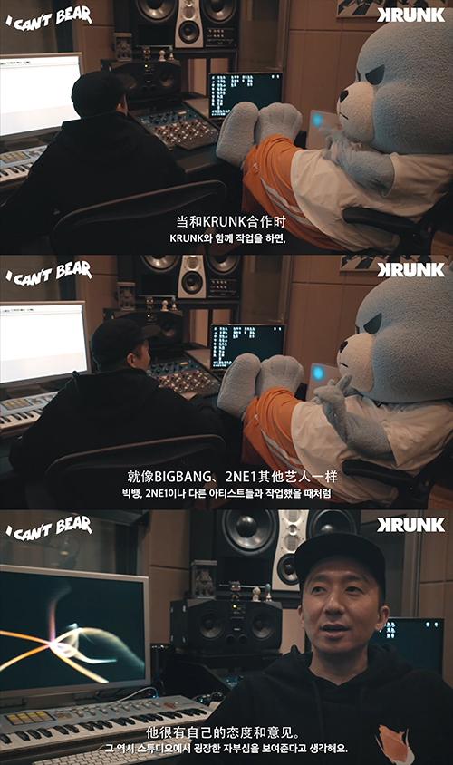 YG形象玩偶KRUNK熊出道单曲上架《节奏大爆炸》[多图]图片6