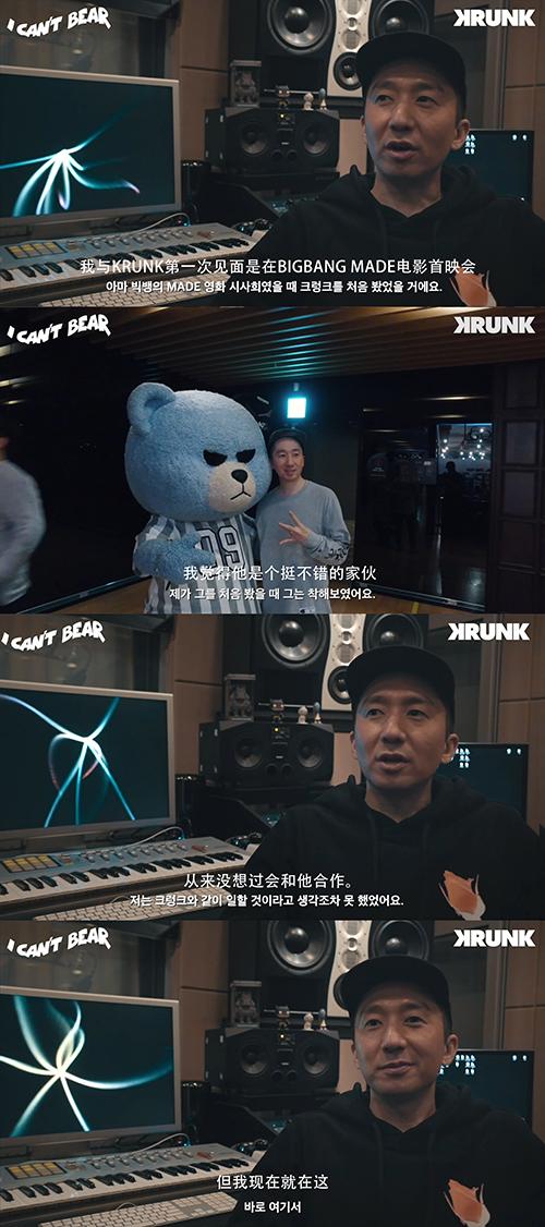 YG形象玩偶KRUNK熊出道单曲上架《节奏大爆炸》[多图]图片7