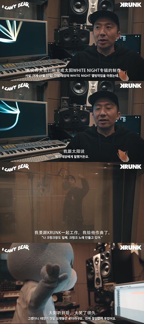 YG形象玩偶KRUNK熊出道单曲上架《节奏大爆炸》[多图]图片8