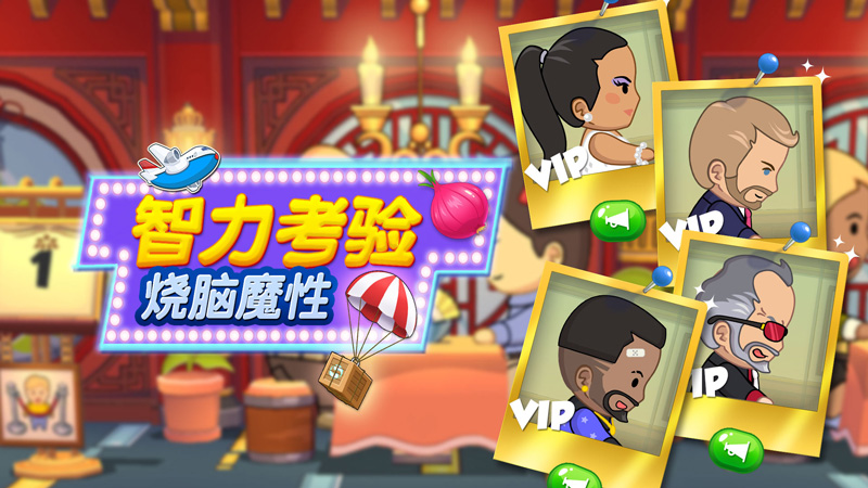 美食三消游戏《疯狂爱消厨》满足你的吃货梦[多图]图片3