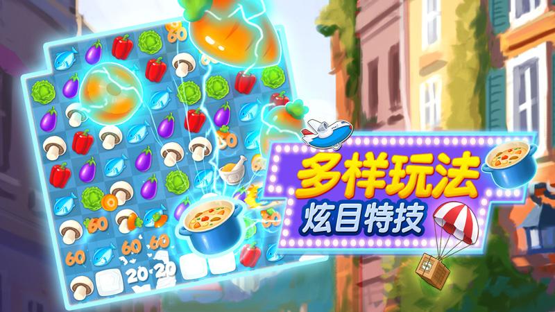 美食三消游戏《疯狂爱消厨》满足你的吃货梦[多图]图片4