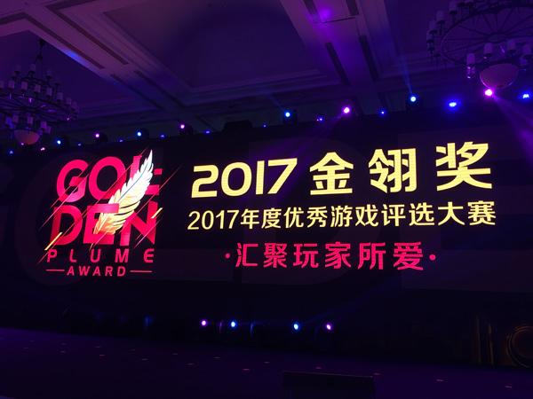 超级幻影猫2获评2017金翎奖玩家最喜爱单机手游[多图]图片1