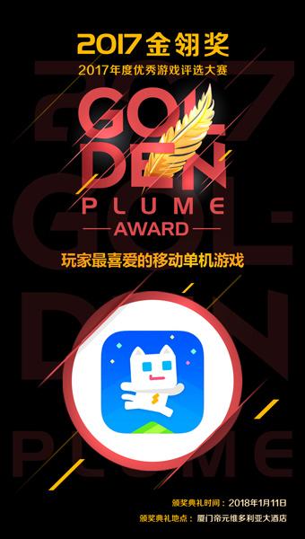 超级幻影猫2获评2017金翎奖玩家最喜爱单机手游[多图]图片2