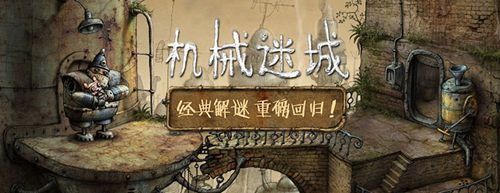 """正版《机械迷城》来袭 揭秘""""艺术式""""独立游戏[多图]图片2"""