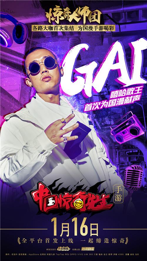 GAI&双笙联手加盟《中国惊奇先生》手游大师团[多图]图片1