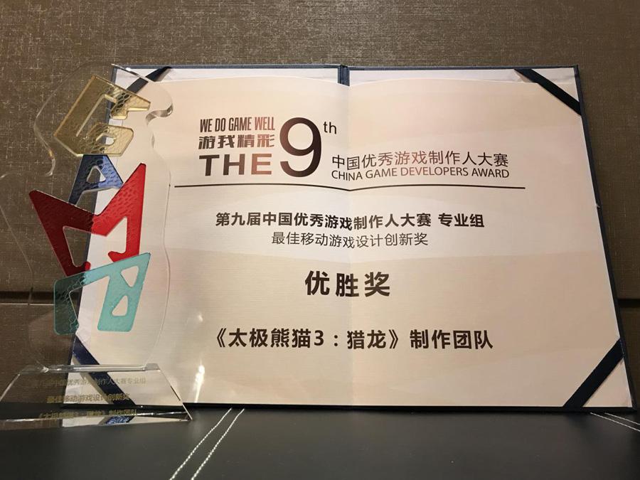 2017年金翎奖与CGDA揭晓,蜗牛数字荣获九项大奖[多图]图片4