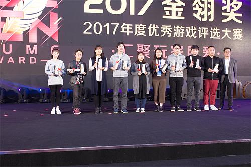 2017金翎奖颁奖完美落幕,恺英游戏获多项大奖[多图]图片1