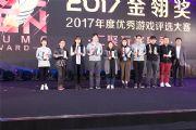2017金翎奖颁奖完美落幕,恺英游戏获多项大奖[多图]