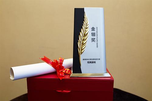 2017金翎奖颁奖完美落幕,恺英游戏获多项大奖[多图]图片2