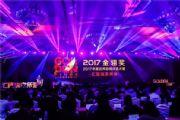 第十二届金翎奖颁奖典礼在厦门隆重举办[多图]