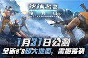 《终结者2》1月31日全平台公测 超大新地图上线[多图]