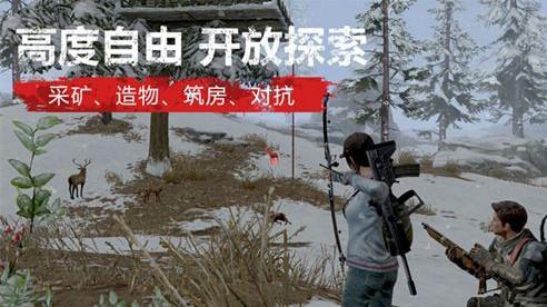 《代号:Survive》定名《明日之后》1月18日开测[多图]图片2