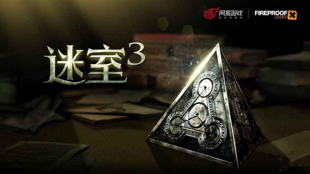 迷室3游戏图1