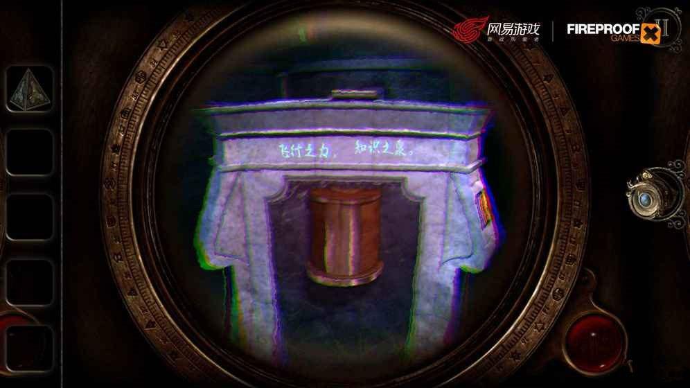 迷室3游戏图3