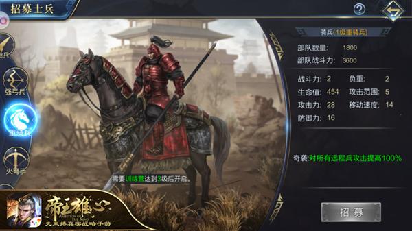 黄沙百战穿金甲 《帝王雄心》策略对决[多图]图片3