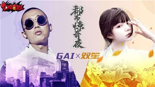 《中国惊奇先生》手游明日首发 主题曲正式发布[多图]图片1